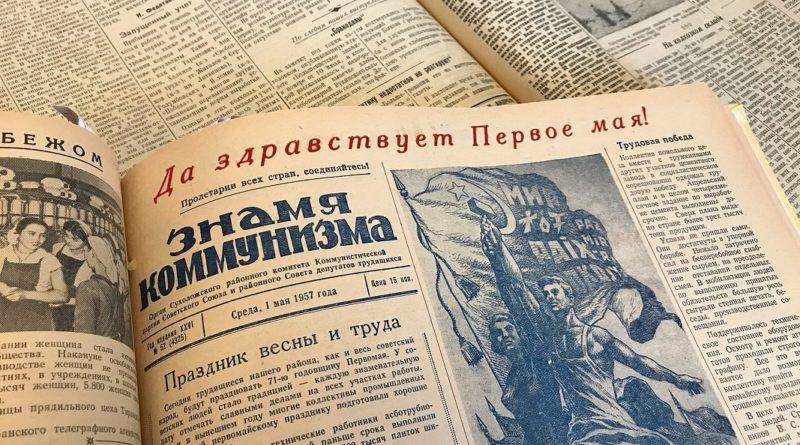 Знамя Победы 50- годы