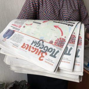 Газета для сотрудников СЦЗ
