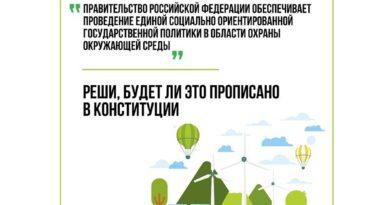 Поправки об экологии
