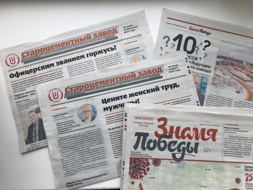 Сотрудничество газеты и СЦЗ