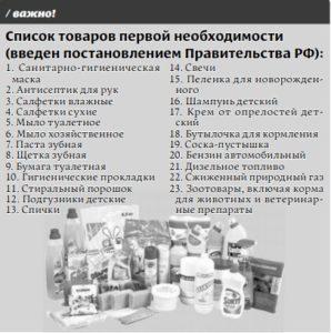 Список товаров первой необходимости