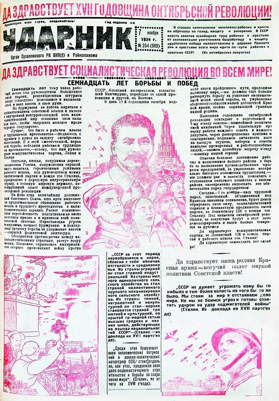 Газета 1934 год