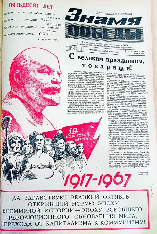 Знамя Победы 67 год