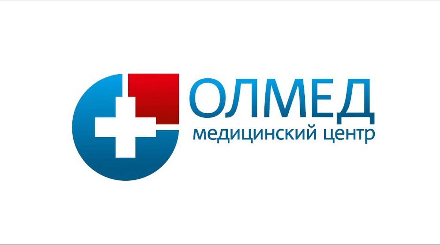 ОЛМЕД медицинский центр