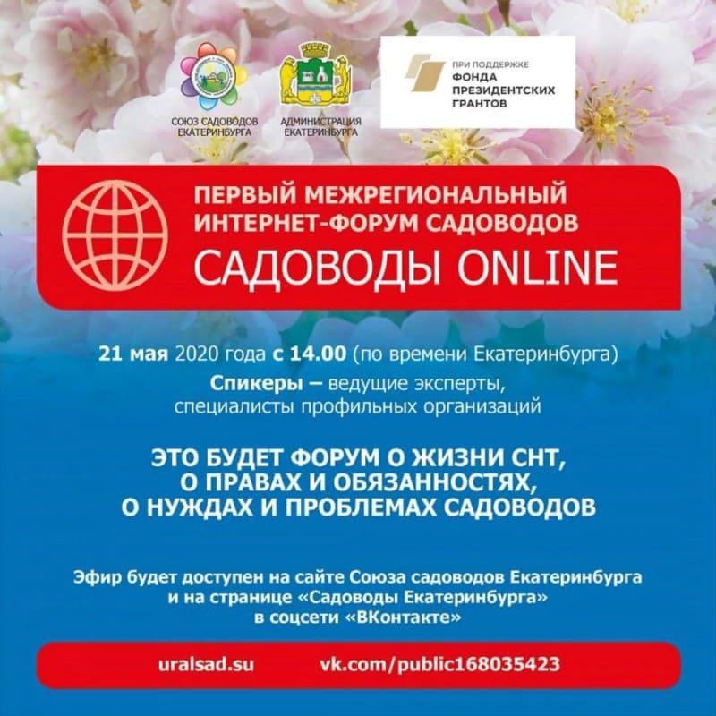 международный форум садоводов