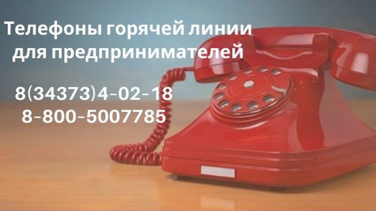 Телефоны горячей линии для предпринимателей