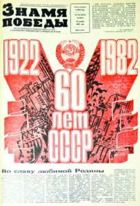 Знамя Победы 80 год
