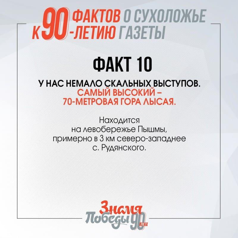 90 фактов о Сухоложье: факт 10