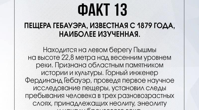 Факт 13