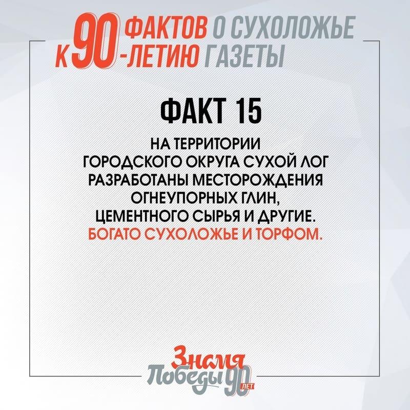 Факт 15