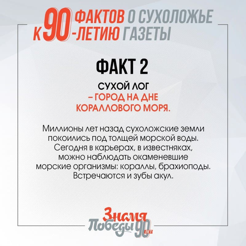 90 фактов о Сухоложье факт 2