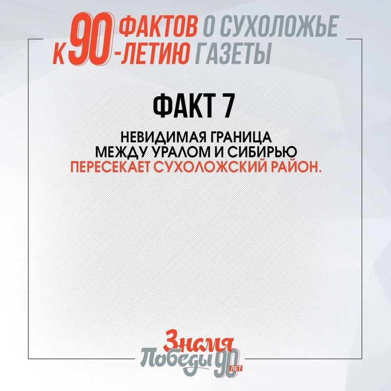 90 фактов о Сухоложье факт 7