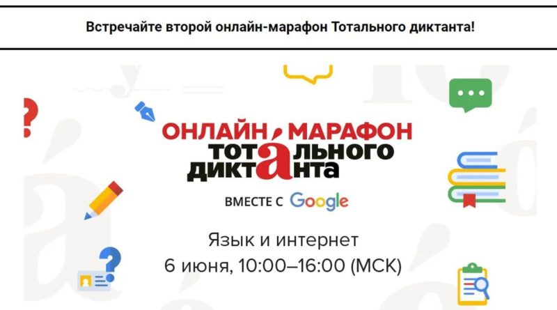 онлайн марафон тотального диктанта