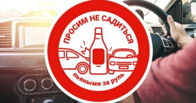 Просим не садиться пьяными за руль