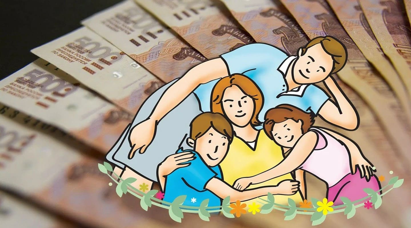 выплаты семьям с детьми
