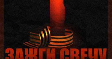 зажги свечу
