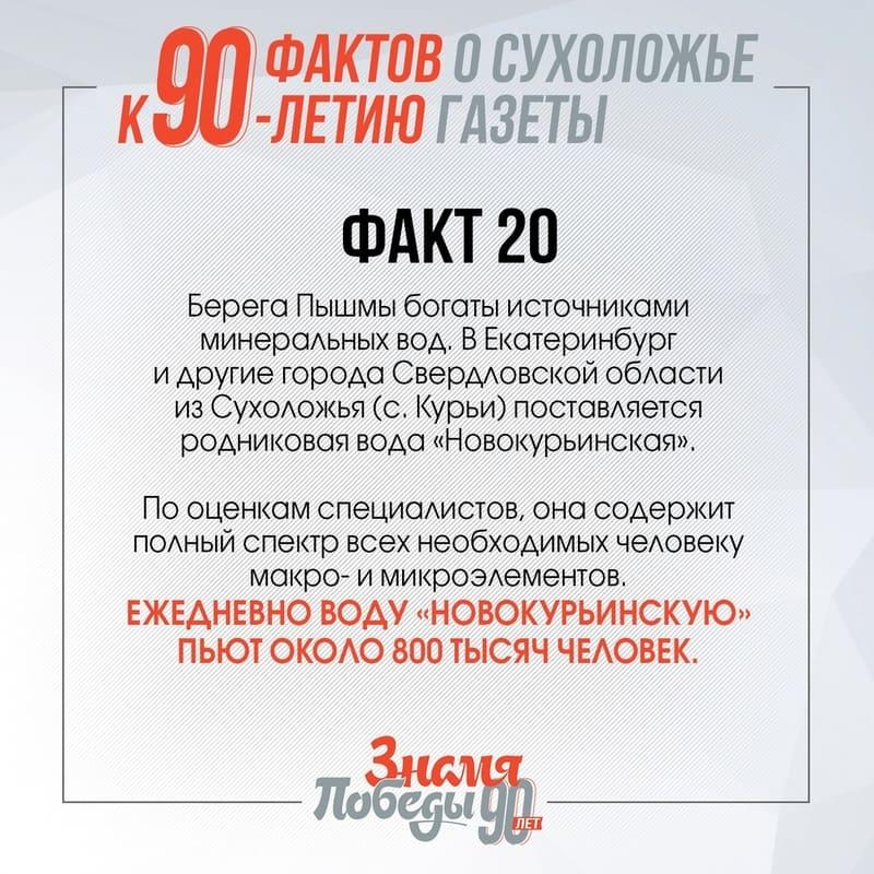 90 фактов о Сухоложье: факт 20