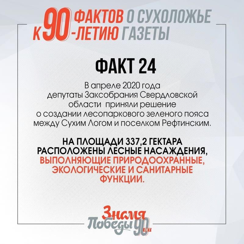 90 фактов о Сухоложье: факт 24