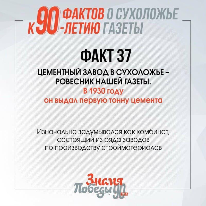 90 фактов о Сухоложье: факт 37