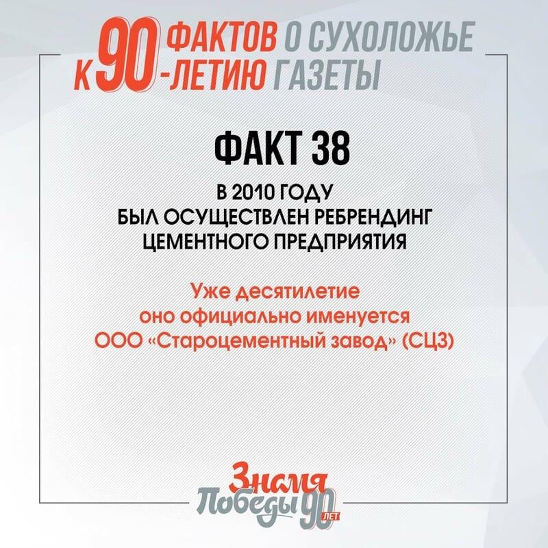 90 фактов о Сухоложье: факт 38