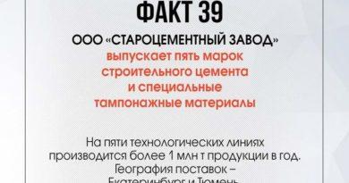 90 фактов о Сухоложье: факт 39