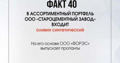 90 фактов о Сухоложье: факт 40