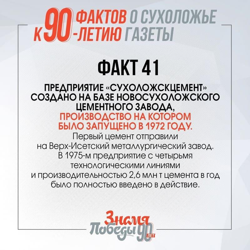 90 фактов о Сухоложье: факт 41