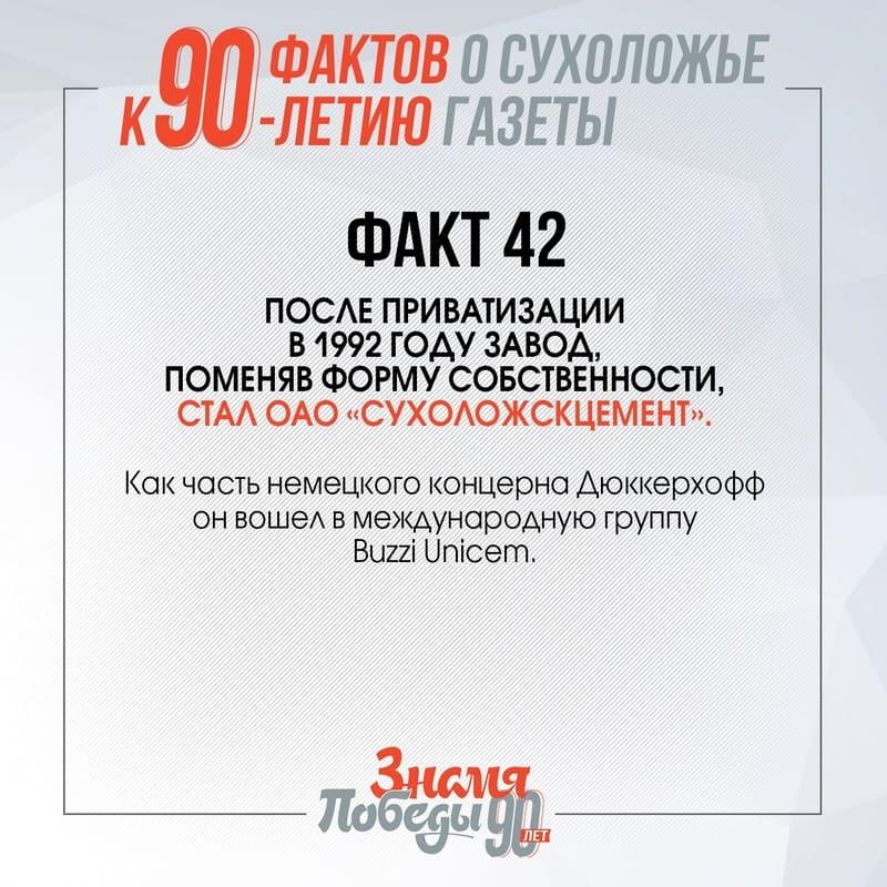 90 фактов о Сухоложье: факт 42