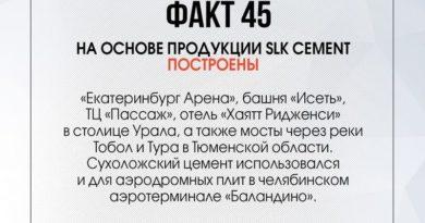 90 фактов о Сухоложье: факт 45