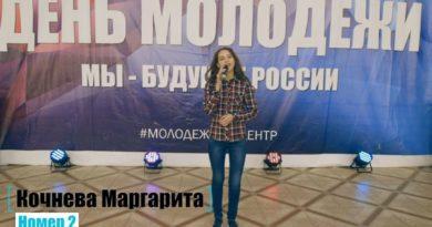 Маргарита Кочнева