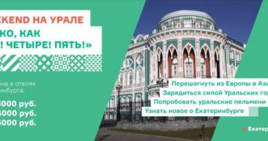 На выходные в столицу Урала