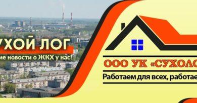 ООО УК Сухоложская