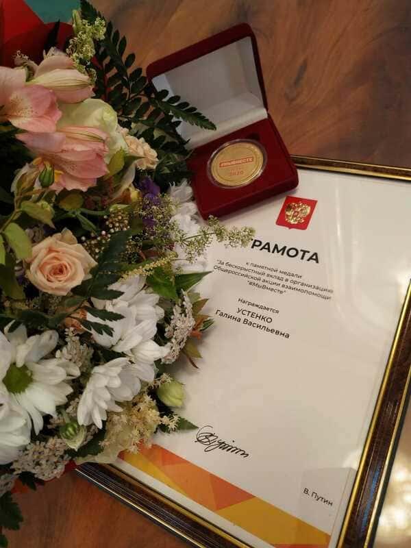 Президентские медали волонтерам