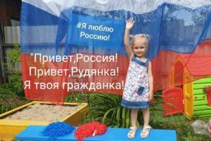 Привет Россия_Рудянка