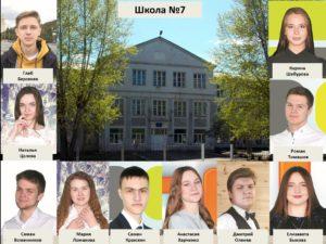 школа 7
