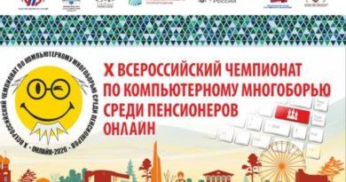 Всероссийский чемпионат по компьютерному многоборью