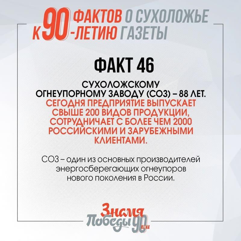 90 фактов о Сухоложье: факт 46