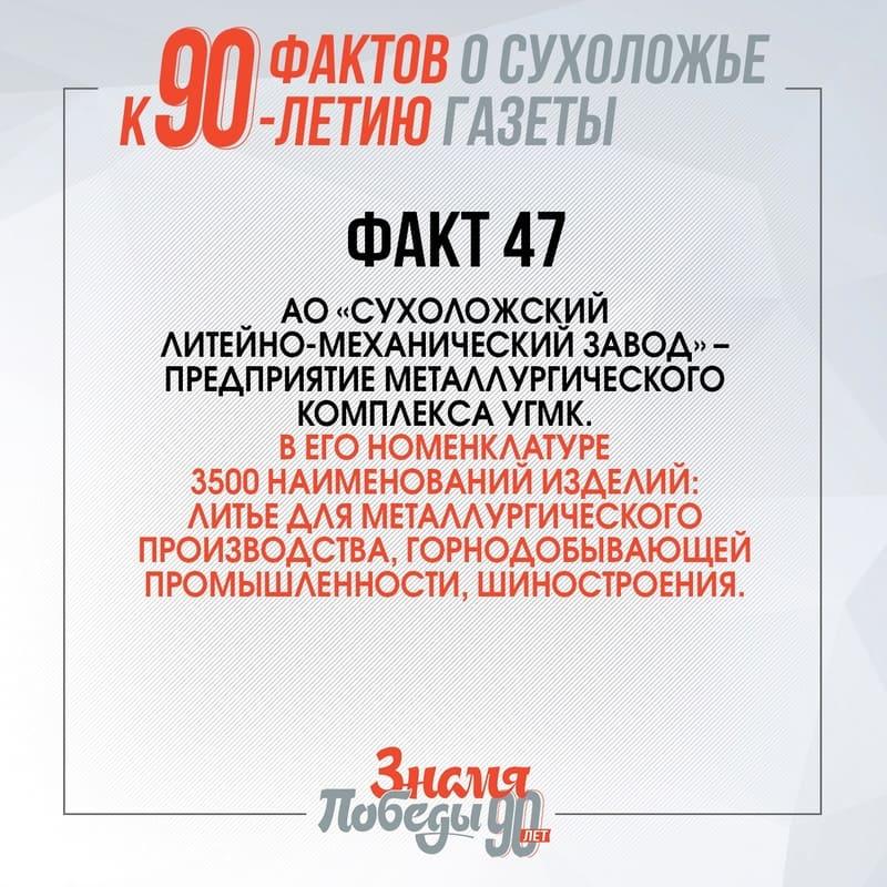 90 фактов о Сухоложье: факт 47