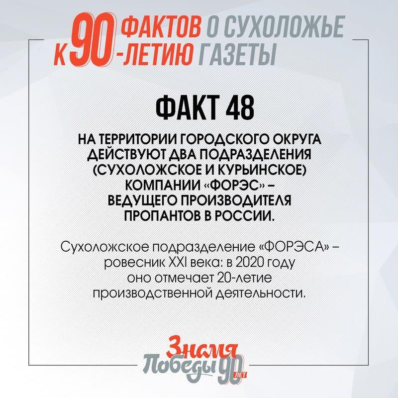 90 фактов о Сухоложье: факт 48