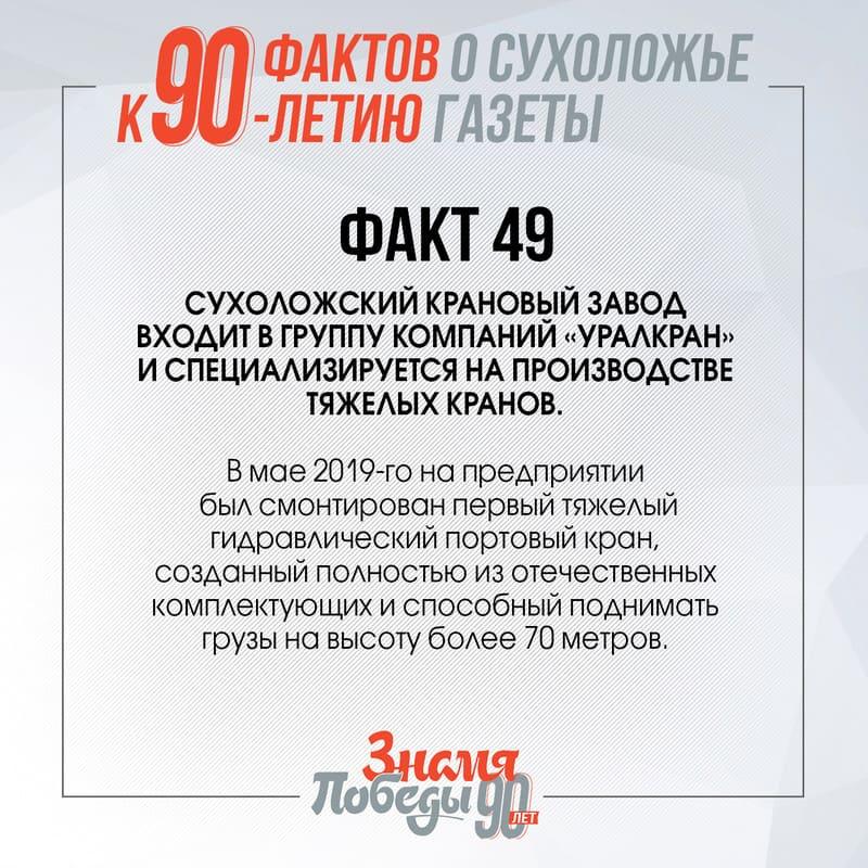 90 фактов о Сухоложье: факт 49