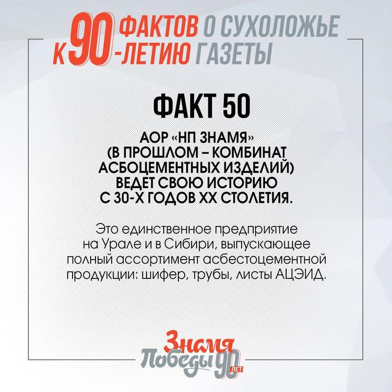 90 фактов о Сухоложье: факт 50