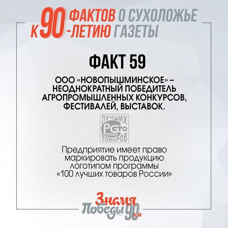 90 фактов о Сухоложье: Факт 59