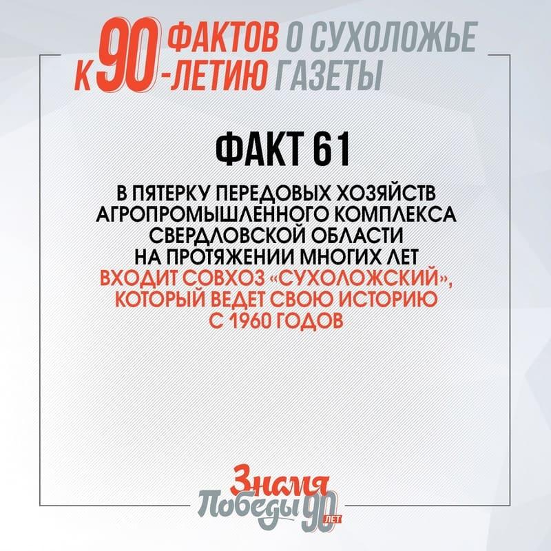 90 фактов о Сухоложье: Факт 61
