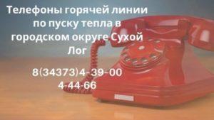 Телефоны грячей линии по пуску тепла