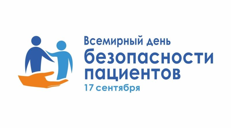 всемирный день безопасности (центр-профилактики.рф)