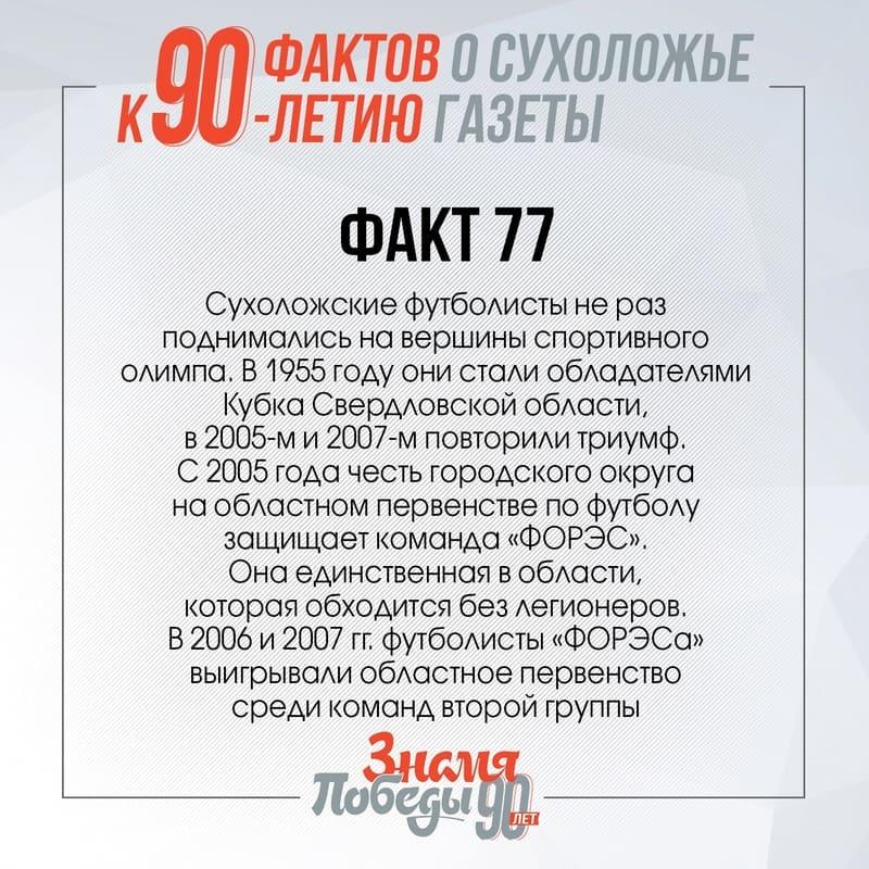 90 фактов о Сухоложье: Факт 77