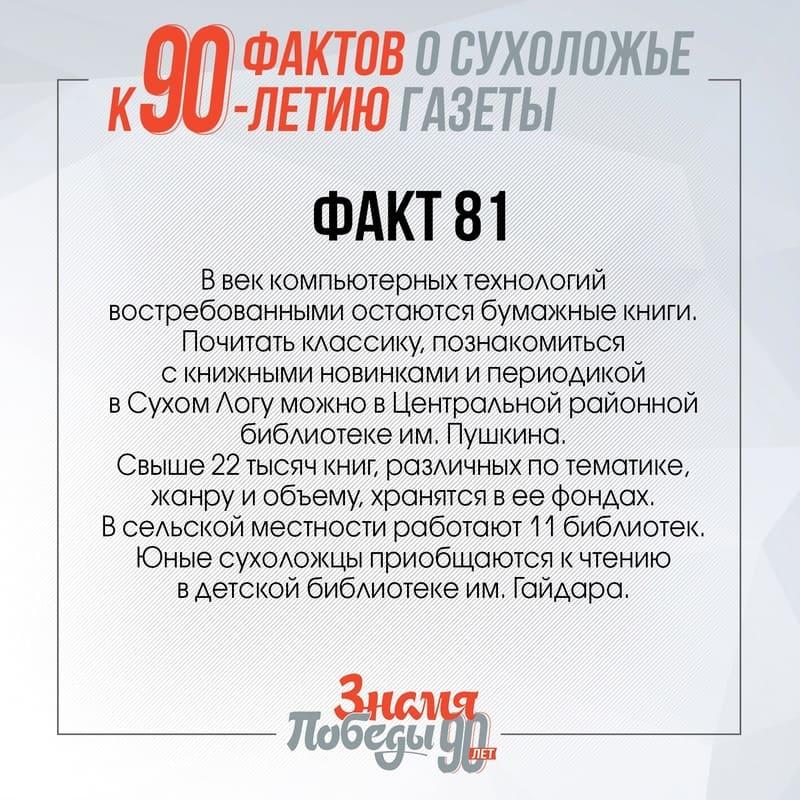 90 фактов о Сухоложье: Факт 81