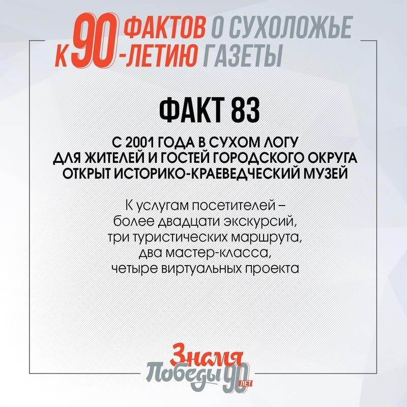 90 фактов о Сухоложье: Факт 83