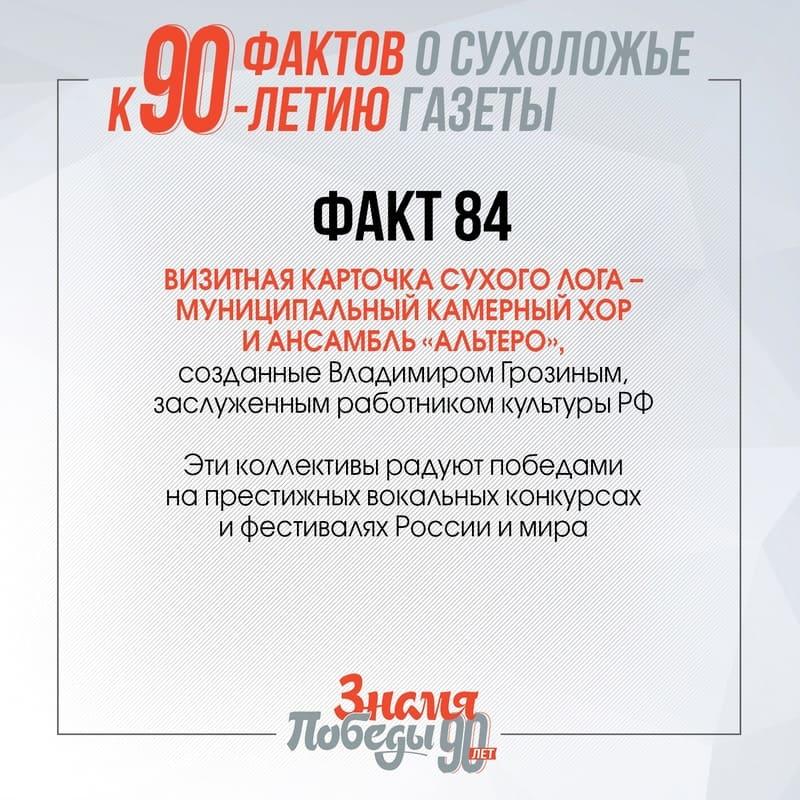90 фактов о Сухоложье: Факт 84