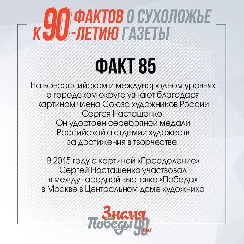 90 фактов о Сухоложье: Факт 85